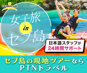 セブ島の観光、女子旅、現地オプショナルツアーならPTNトラベル